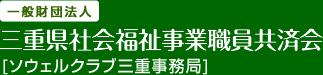 一般財団法人三重県社会福祉事業職員共済会ソウェルクラブ三重事務局