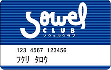 ソウェルクラブカード